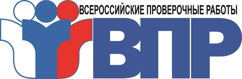 ВПР-2019